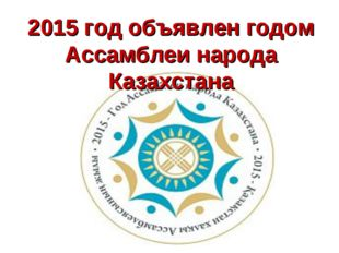 2015 год объявлен годом Ассамблеи народа Казахстана
