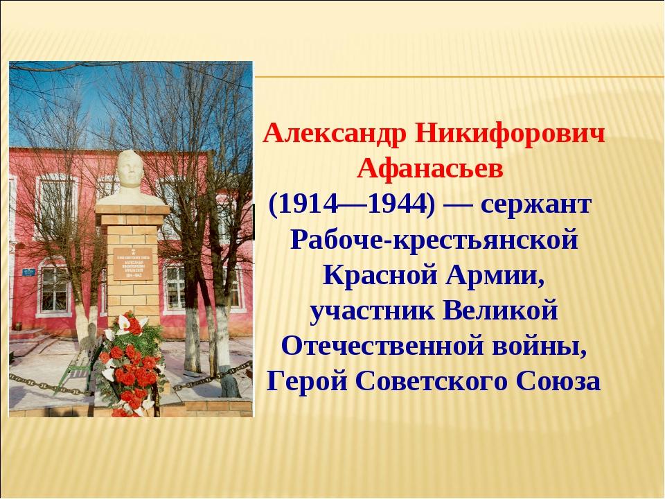 Александр Никифорович Афанасьев (1914—1944)—сержант Рабоче-крестьянской К...