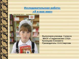 Выполнила ученица 3 класса МАОУ «Гладиловская СОШ» Кузнецова Елизавета Руково