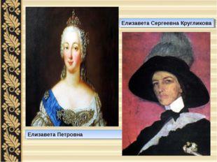 Елизавета Петровна Елизавета Сергеевна Кругликова