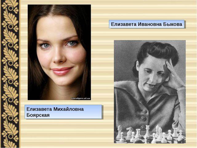 Елизавета Михайловна Боярская Елизавета Ивановна Быкова