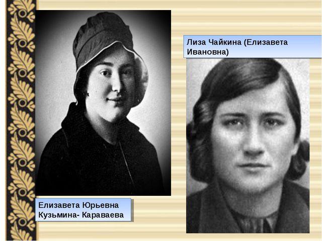 Елизавета Юрьевна Кузьмина- Караваева Лиза Чайкина (Елизавета Ивановна)