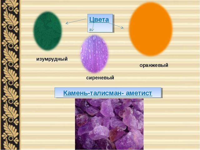 Цвета. изумрудный сиреневый оранжевый Камень-талисман- аметист