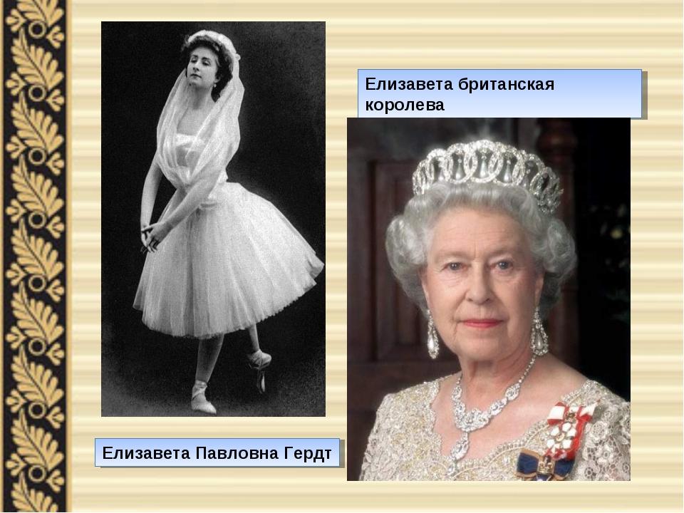 Елизавета Павловна Гердт Елизавета британская королева
