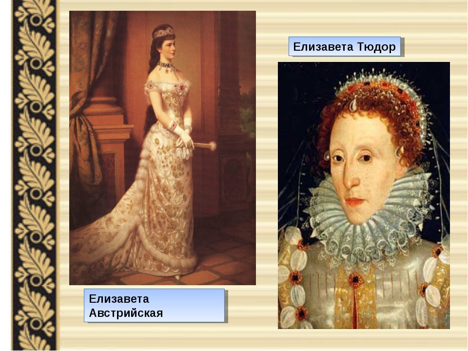 Елизавета Тюдор Елизавета Австрийская