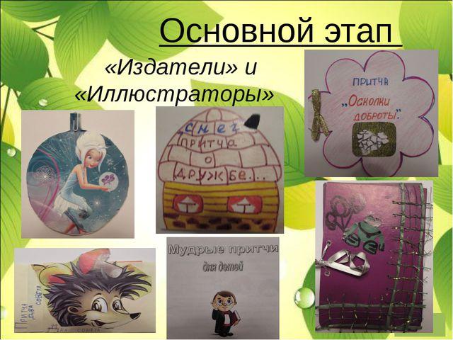 Основной этап «Издатели» и «Иллюстраторы»