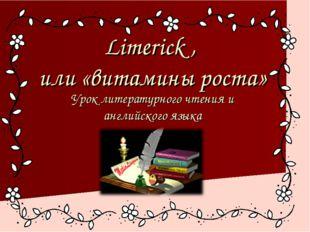 Limerick , или «витамины роста» Урок литературного чтения и английского языка