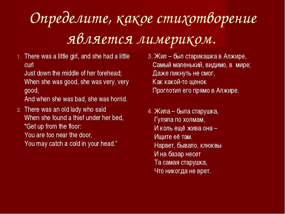 Определите, какое стихотворение является лимериком. There was a little girl,...