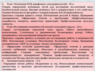 5.Тема: Увеличение КПД однофазных электродвигателей – 36 ч. Теория: определе