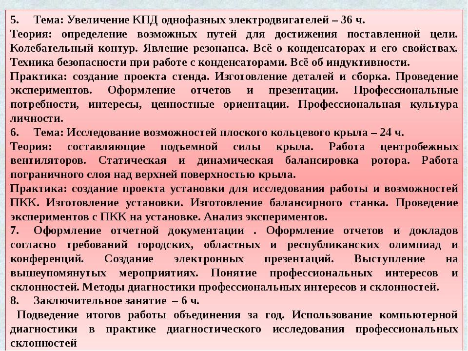 5.Тема: Увеличение КПД однофазных электродвигателей – 36 ч. Теория: определе...