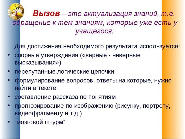 1. Вызов – это актуализация знаний, т.е. обращение к тем знаниям, которы...