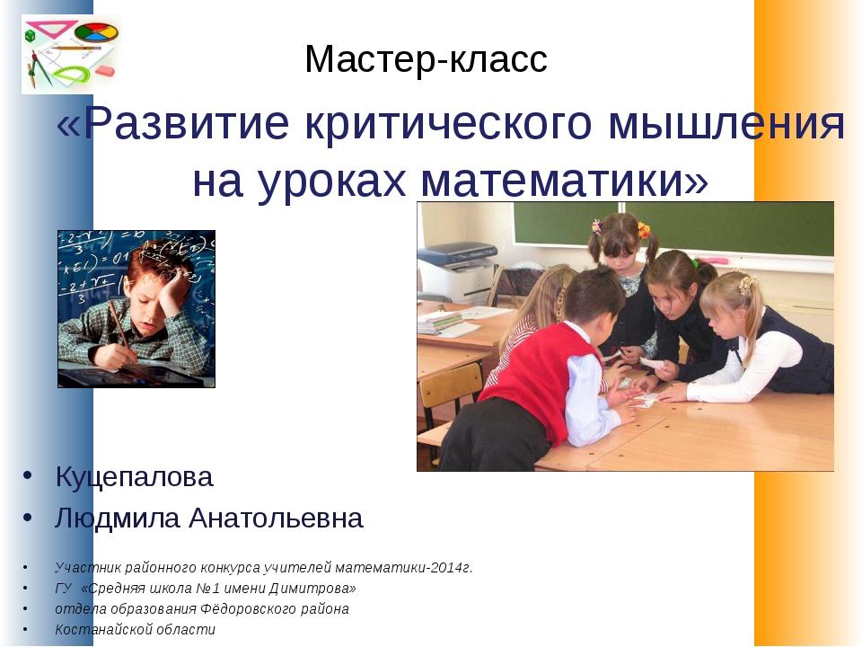 Мастер-класс «Развитие критического мышления на уроках математики» Куцепалова...