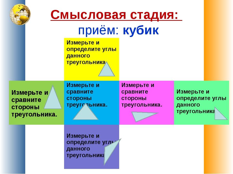 Смысловая стадия: приём: кубик Измерьте и определите углы данного треугольни...