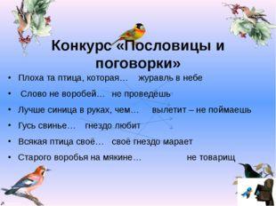 Конкурс «Пословицы и поговорки» Плоха та птица, которая… журавль в небе Сло