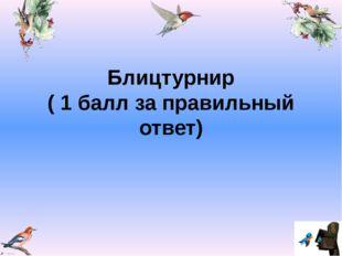 Блицтурнир ( 1 балл за правильный ответ) Valya Valya