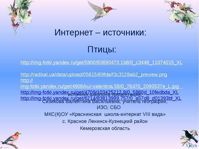 Интернет – источники: Птицы: http://img-fotki.yandex.ru/get/5900/93690473.1b8...