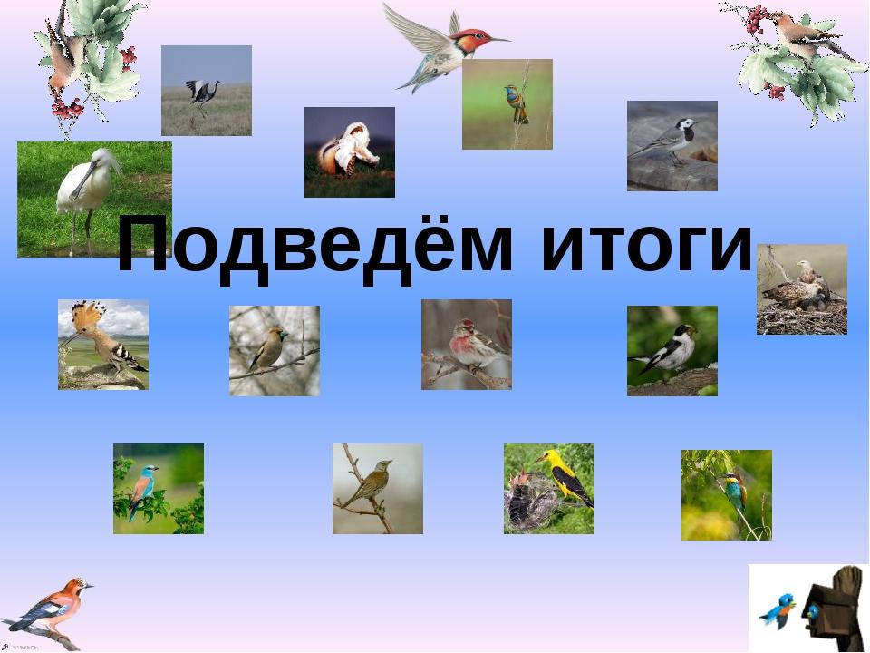 Подведём итоги Valya Valya