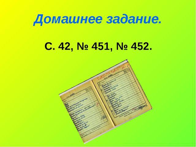 Домашнее задание. С. 42, № 451, № 452.