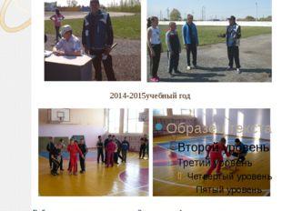 Внеурочная деятельность Внеклассная спортивно-оздоровительная работа в школе
