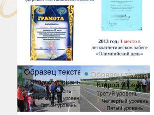 Личные спортивные достижения 2011 год: 2 место в областном легкоатлетическом