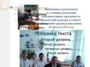 Августовское педагогическое совещание работников образования Мендыкаринского