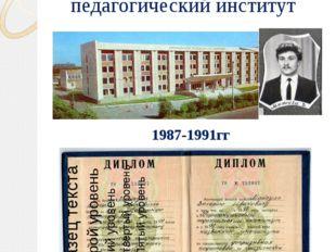 Образование Карагандинский педагогический институт 1987-1991гг