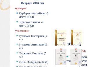 Участие в олимпиадах: имею призеров и участников Международной дистанционной
