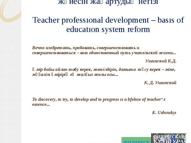 Профессиональное развитие учителя - основа обновления системы образования Мұғ...