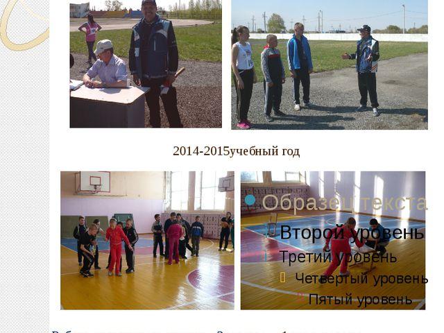 Внеурочная деятельность Внеклассная спортивно-оздоровительная работа в школе...