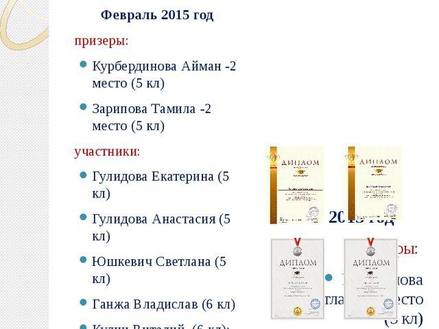 Участие в олимпиадах: имею призеров и участников Международной дистанционной...
