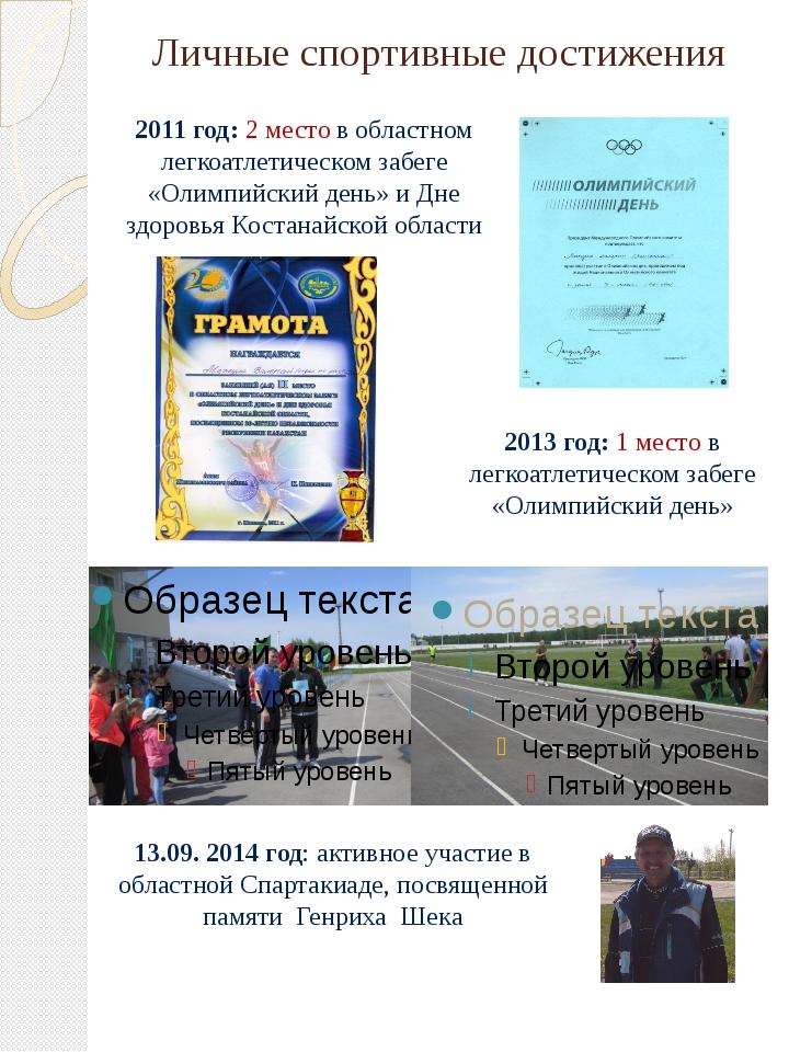Личные спортивные достижения 2011 год: 2 место в областном легкоатлетическом...