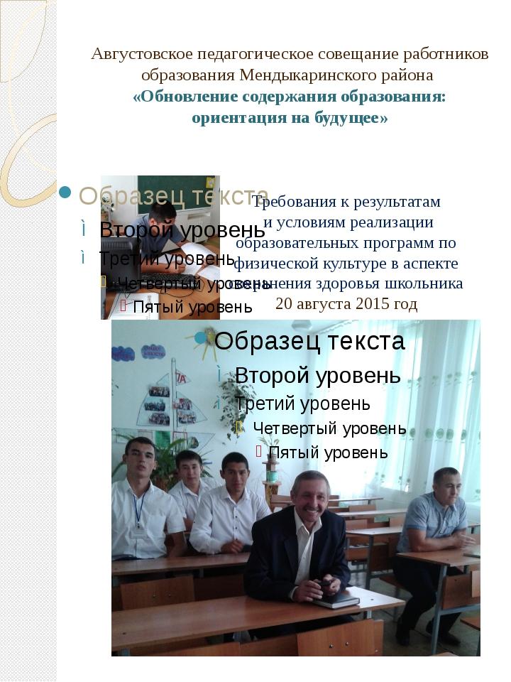 Августовское педагогическое совещание работников образования Мендыкаринского...