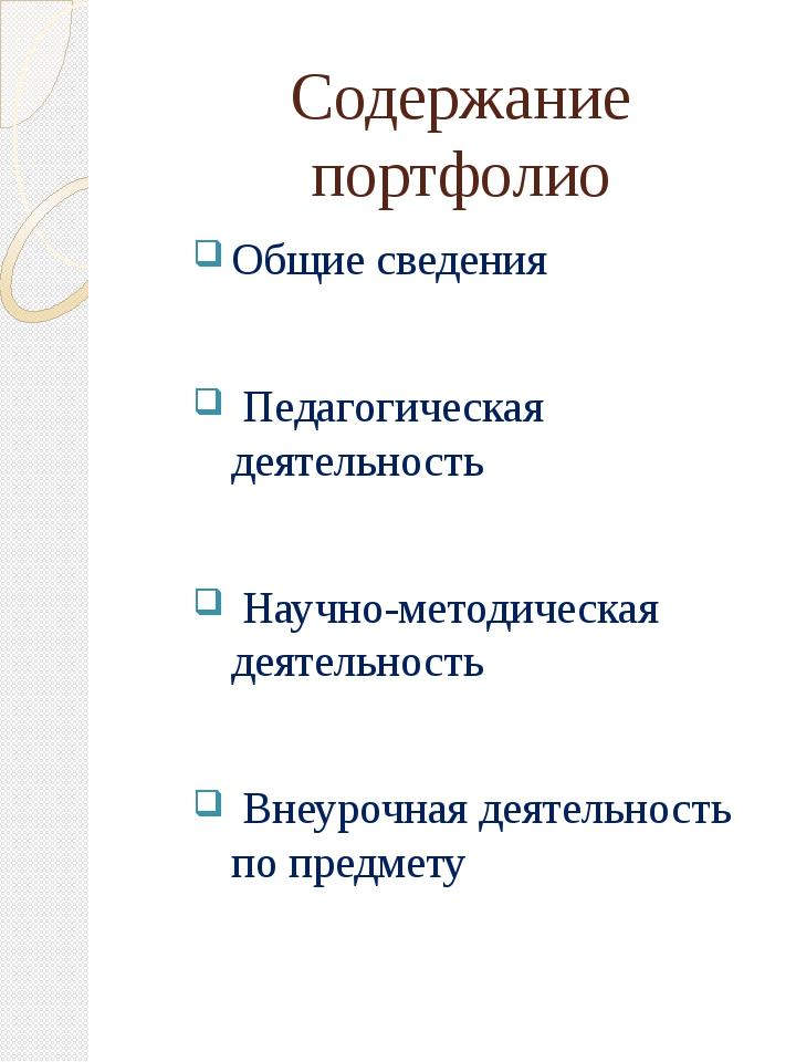 Содержание портфолио Общие сведения Педагогическая деятельность Научно-методи...