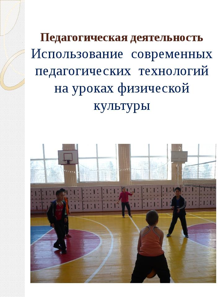 Педагогическая деятельность Использование современных педагогических технолог...