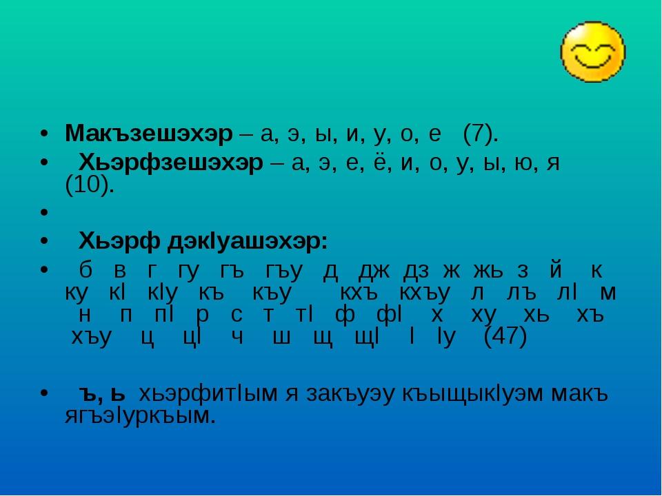 Макъзешэхэр – а, э, ы, и, у, о, е (7). Хьэрфзешэхэр – а, э, е, ё, и, о, у, ы,...
