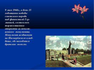 9 мая 1960г., в день 15 годовщины победы советского народа над фашисткой Гер-