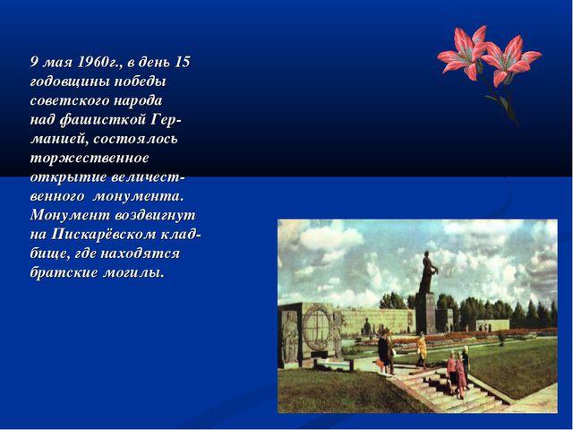 9 мая 1960г., в день 15 годовщины победы советского народа над фашисткой Гер-...