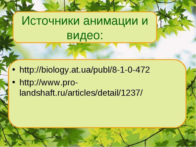 http://biology.at.ua/publ/8-1-0-472 http://www.pro-landshaft.ru/articles/det...