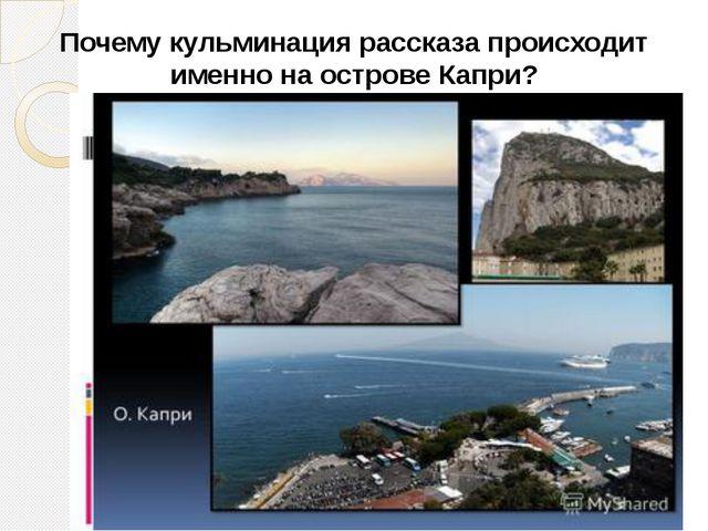 Почему кульминация рассказа происходит именно на острове Капри?