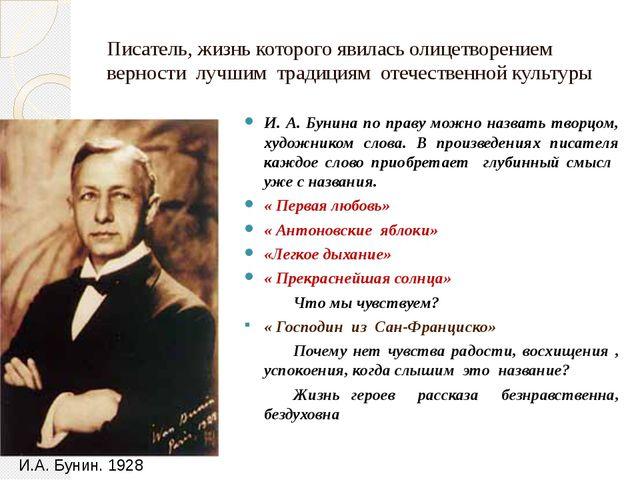 И.А. Бунин. 1928 Писатель, жизнь которого явилась олицетворением верности луч...
