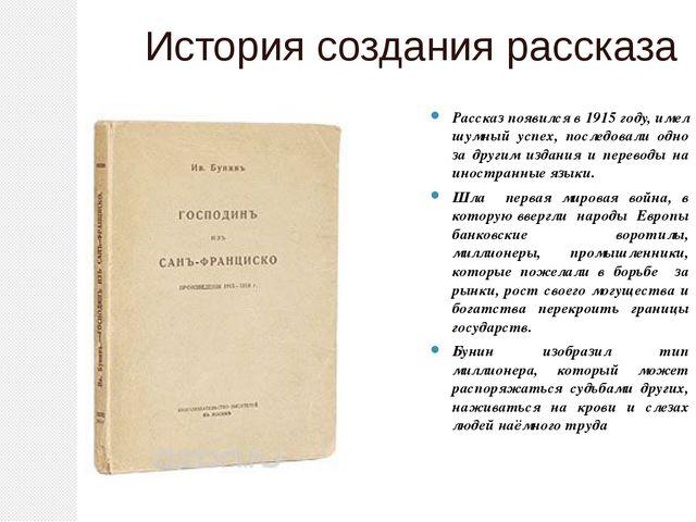 Рассказ появился в 1915 году, имел шумный успех, последовали одно за другим и...