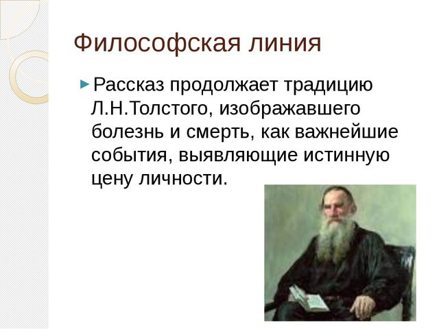 Философская линия Рассказ продолжает традицию Л.Н.Толстого, изображавшего бол...