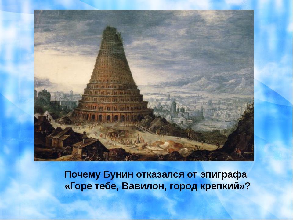 Почему Бунин отказался от эпиграфа «Горе тебе, Вавилон, город крепкий»?