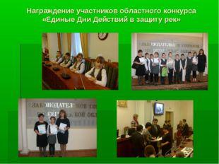 Награждение участников областного конкурса «Единые Дни Действий в защиту рек»