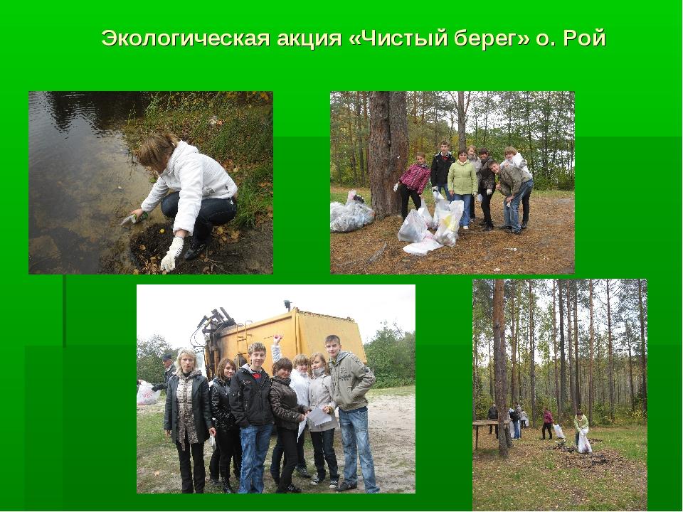 Экологическая акция «Чистый берег» о. Рой