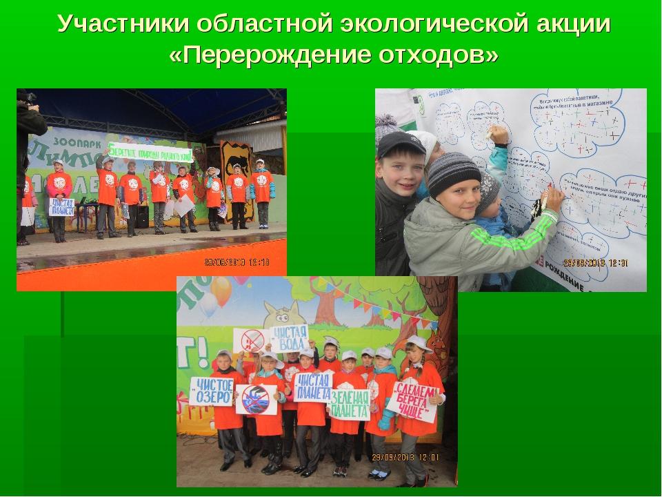 Участники областной экологической акции «Перерождение отходов»