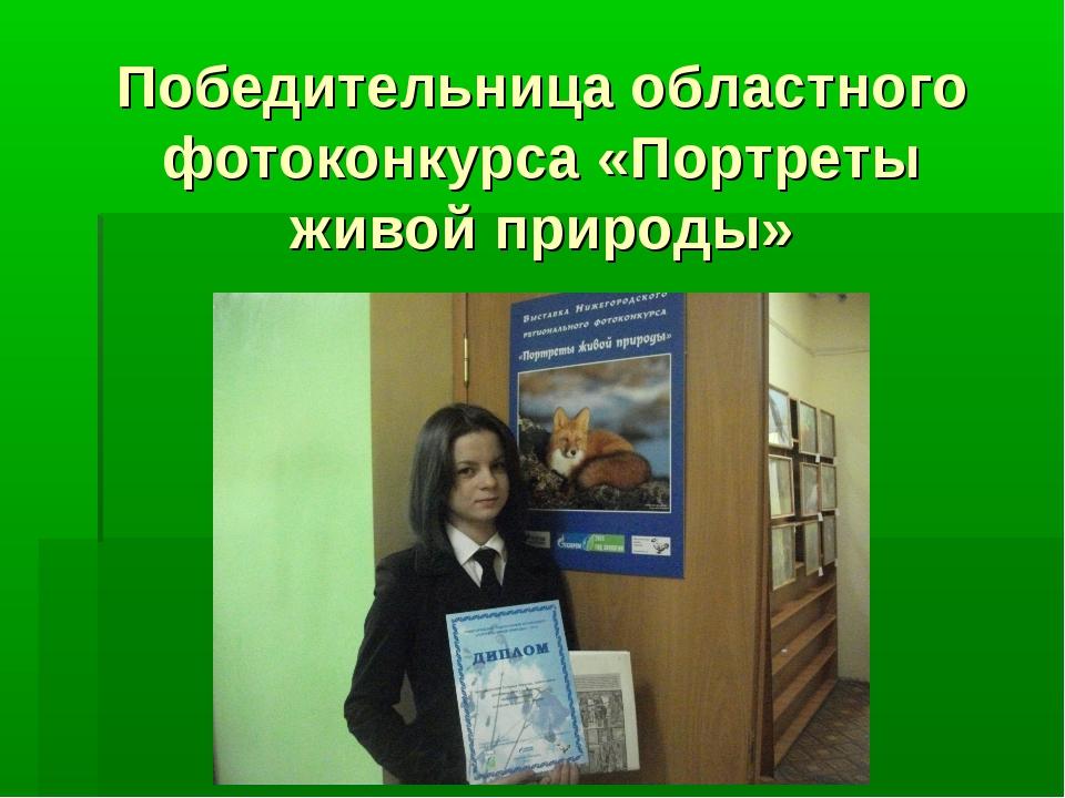 Победительница областного фотоконкурса «Портреты живой природы»