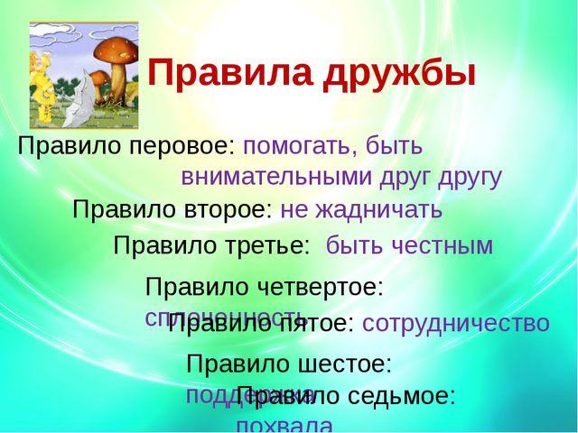 Правила дружбы Правило второе: не жадничать Правило третье: быть честным Прав...