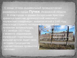 С конца 19 века вышивальный промысел начал развиваться в городе Пучеж Иванов