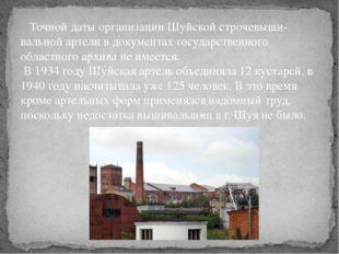 Точной даты организации Шуйской строчевыши-вальной артели в документах госуд